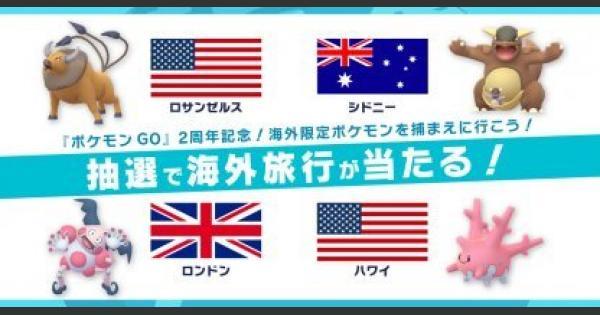 【ポケモンGO】海外旅行が当たる!ポケモンGO2周年記念キャンペーン