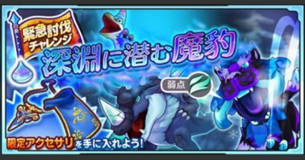 【ファンタジーライフオンライン】「深淵に潜む魔豹」グランライガー攻略【FLO】