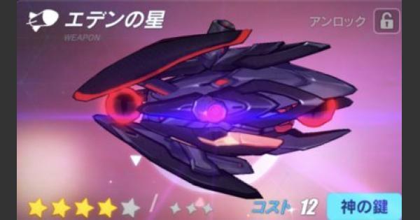 【崩壊3rd】エデンの星の評価とおすすめキャラ