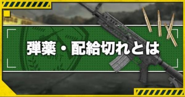 【ドルフロ】弾薬・配給切れとは?補給できないときの対処法【ドールズフロントライン】