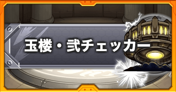 【モンスト】封印の玉楼・弐チェッカーツール