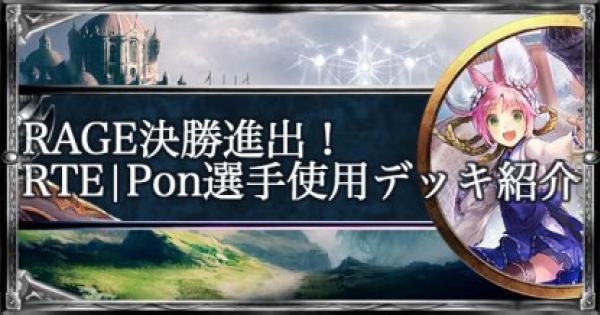 【シャドバ】RAGE決勝進出!RTE|Pon選手のデッキ紹介【シャドウバース】