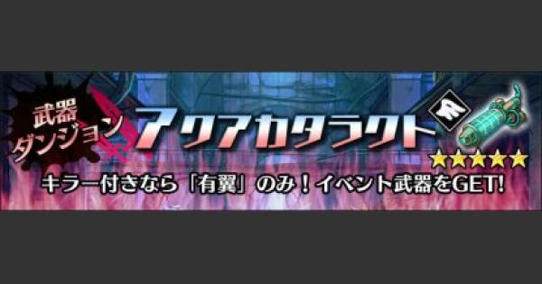 【グラスマ】アクアカタラクト【超級】攻略と適正キャラ 武器ダンジョン【グラフィティスマッシュ】