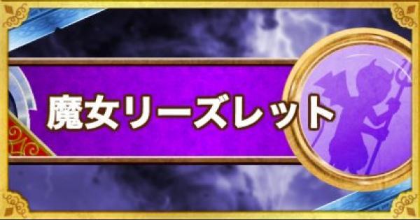【DQMSL】魔女リーズレット(SS)の評価とおすすめ特技