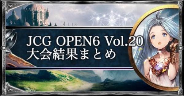 【シャドバ】JCG OPEN6 Vol.20 ローテ大会の結果まとめ【シャドウバース】