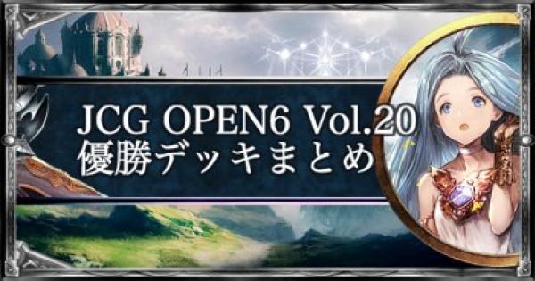 【シャドバ】JCG OPEN6 Vol.20 ローテ大会優勝者デッキ紹介【シャドウバース】