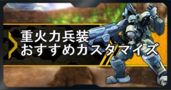 重火力兵装おすすめカスタマイズ(アセン)