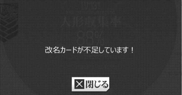 【ドルフロ】プレイヤー名(指揮官名)の変更方法【ドールズフロントライン】