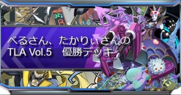 【ファイトリーグ】TLA Vol.5優勝!べるさん&たかりぃさんのデッキ紹介