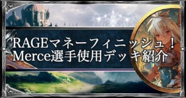 【シャドバ】RAGEマネーフィニッシュ!Merce使用ギガキマ&ランプ!【シャドウバース】