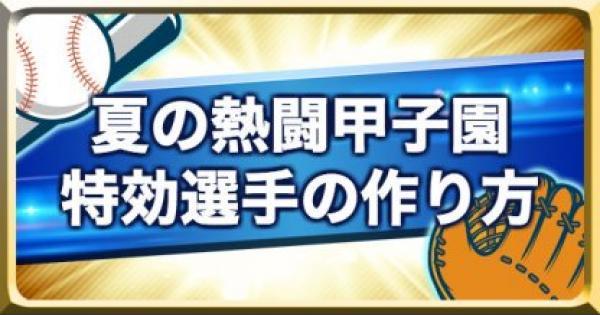 夏の熱闘甲子園大会2018の特効(特攻)選手の作り方