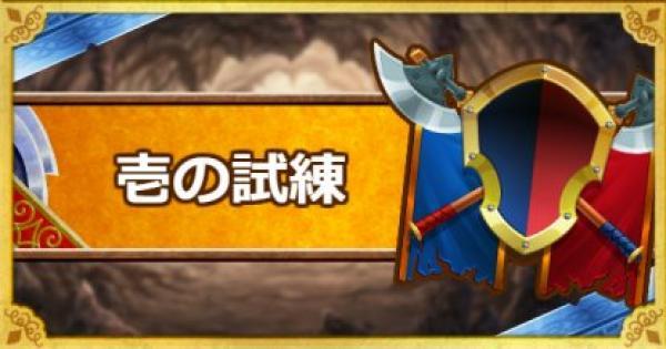 【DQMSL】「壱の試練」攻略!???系抜きやSランク縛りのクリア方法!