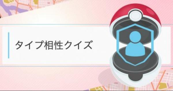 【ポケモンGO】ポケGOタイプ相性クイズ!