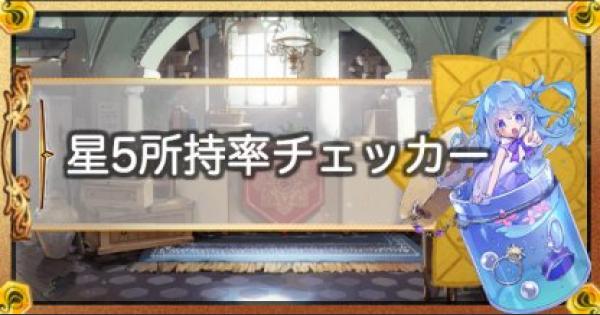 【メルスト】星5ユニット所持率チェッカー【メルクストーリア】