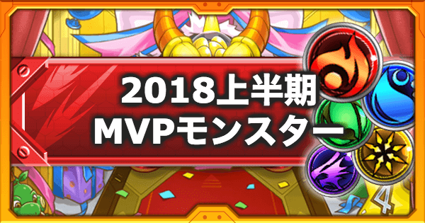 【モンスト】2018年上半期MVPモンスター/半年のイベント振り返り