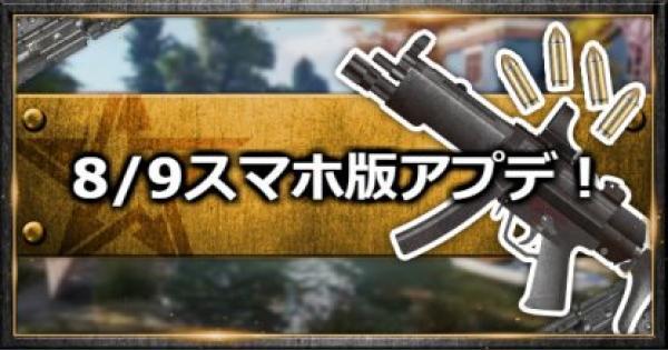 【荒野行動】スマホ版アプデまとめ!新武器P90追加!【8/9】