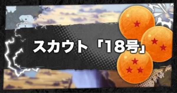 【レジェンズ】スカウトバトル「人造人間18号」の攻略とおすすめキャラ【ドラゴンボールレジェンズ】