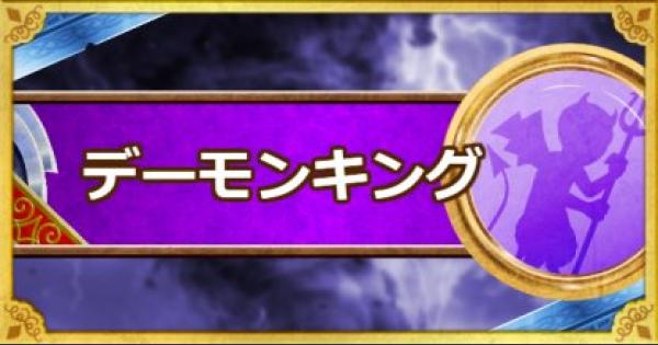 【DQMSL】デーモンキング(新生転生)の評価とおすすめ特技