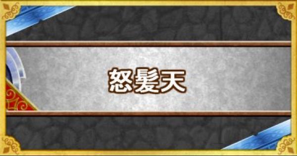 【DQMSL】「怒髪天」の効果とモンスター