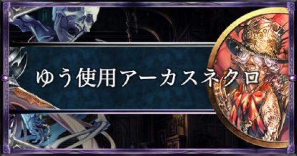 【シャドバ】RAGEプレーオフ進出!ゆう使用アーカスネクロ!【シャドウバース】