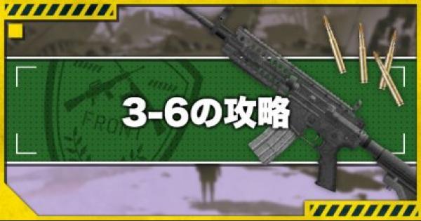 【ドルフロ】3-6攻略!金勲章(S評価)の取り方とドロップキャラ【ドールズフロントライン】