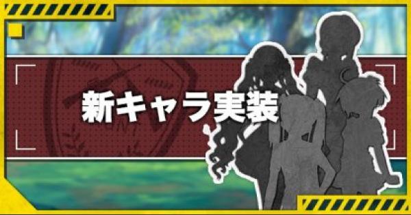 【ドルフロ】最新キャラ(人形)情報/未実装キャラ一覧【ドールズフロントライン】