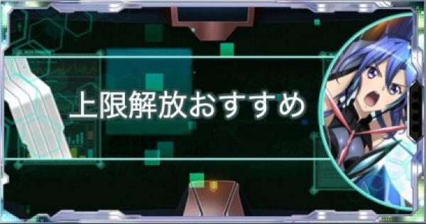 【シンフォギアXD】上限解放におすすめのカードを紹介!