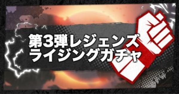 【レジェンズ】第3弾レジェンズライジングガチャを引くべきか【ドラゴンボールレジェンズ】
