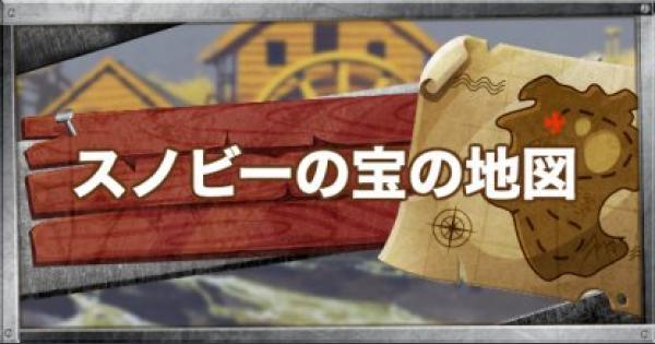 【フォートナイト】「スノビー・ショアにある宝の地図をたどる」チャレンジ攻略【FORTNITE】