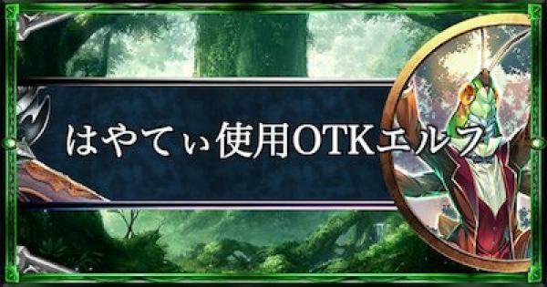 【シャドバ】アンリミテッド19連勝達成!はやてぃ使用OTKエルフ!【シャドウバース】