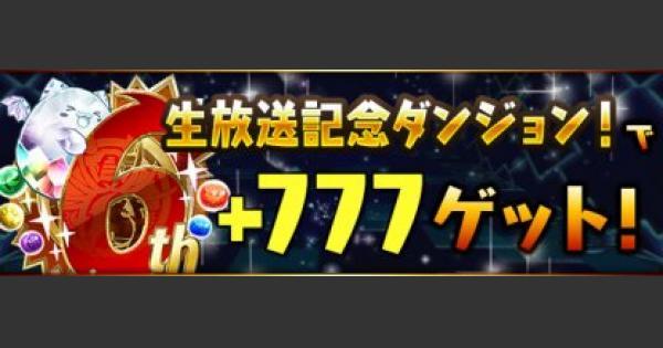 【パズドラ】生放送記念ダンジョンの攻略|山本Pランク777記念