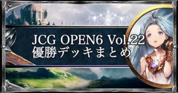 【シャドバ】JCG OPEN6 Vol.22 ローテ大会優勝デッキ紹介【シャドウバース】