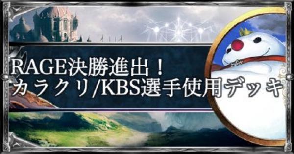 【シャドバ】RAGE決勝進出!カラクリ/KBS選手のデッキ紹介【シャドウバース】