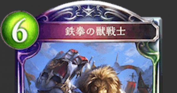 【シャドバ】鉄拳の獣戦士の評価と採用デッキ【シャドウバース】
