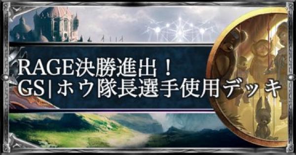 【シャドバ】RAGE決勝進出!GS|ホウ隊長選手のデッキ紹介【シャドウバース】