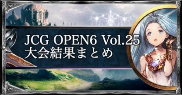 【シャドバ】JCG OPEN6 Vol.25 ローテ大会の結果まとめ【シャドウバース】