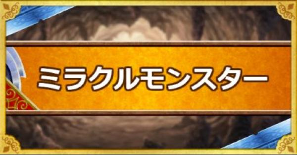 【DQMSL】「ミラクルモンスター」の評価・性能と入手方法!