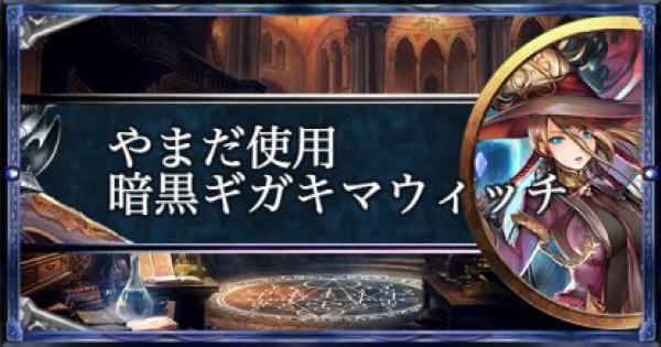 【シャドバ】ローテーション20連勝!やまだ使用暗黒ギガキマウィッチ!【シャドウバース】