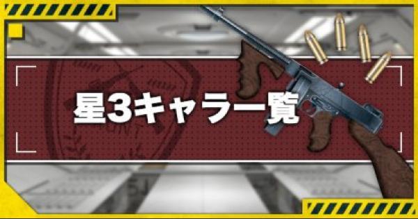 【ドルフロ】星3のキャラ一覧【ドールズフロントライン】