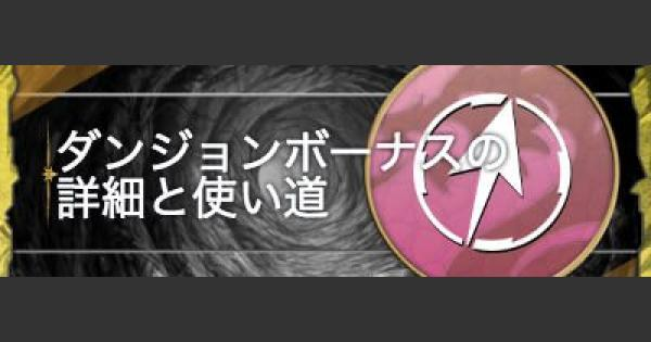 【パズドラ】ダンジョンボーナス(覚醒スキル)の詳細と使い道