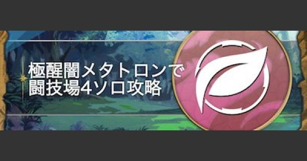 【パズドラ】闘技場4を極醒闇メタトロンでソロ攻略する立ち回り解説