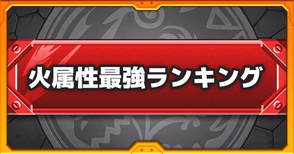 【モンスト】火属性の最強キャラランキング【高難易度の順位変更】