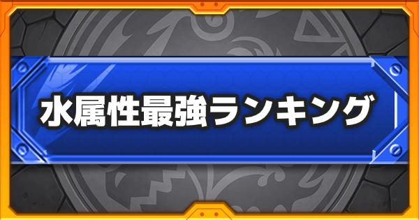 【モンスト】水属性の最強キャラランキング【ムーαを追加!】