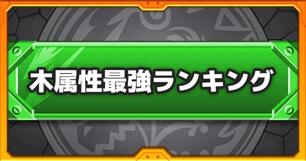 【モンスト】木属性の最強キャラランキング【ヴィーラ暫定追加!】