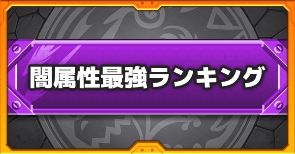 【モンスト】闇属性の最強キャラランキング【究極ランキングが変動!】