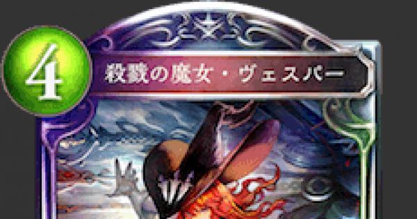 【シャドバ】殺戮の魔女・ヴェスパーの評価と採用デッキ【シャドウバース】