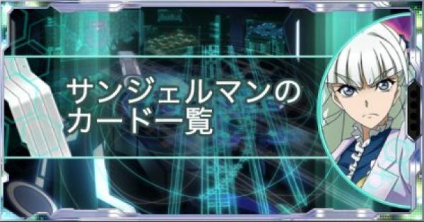 【シンフォギアXD】サンジェルマンのシンフォギアカード一覧