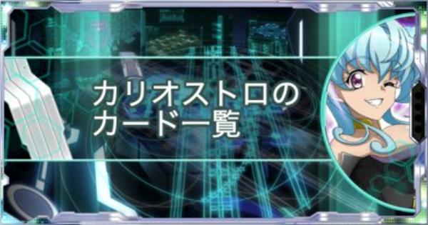 【シンフォギアXD】カリオストロのシンフォギアカード一覧