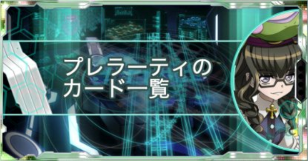 【シンフォギアXD】プレラーティのシンフォギアカード一覧