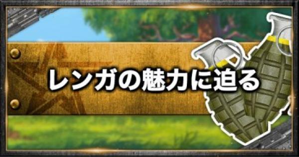 【荒野行動】2発で決着!レンガの魅力に迫る【第4回週間武器特集】